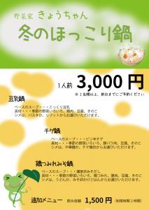 winter_menu